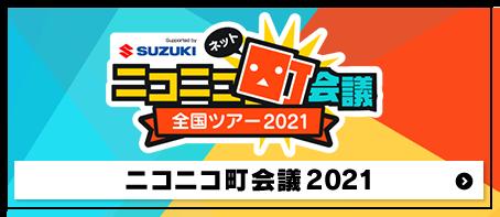 ニコニコ町会議2021
