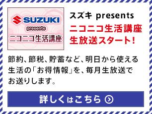 スズキ presents ニコニコ生活講座