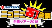 ニコニコ町会議2018