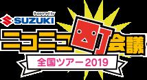 ニコニコ町会議2019