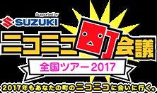 ニコニコ町会議全国ツアー2017