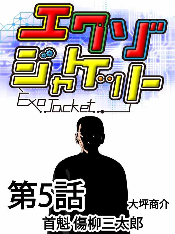 エクゾジャケット第5話