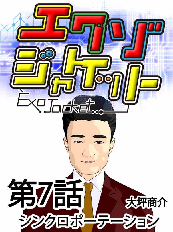 エクゾジャケット第7話
