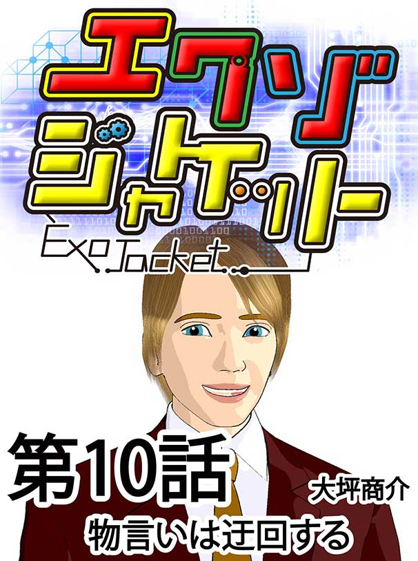 エクゾジャケット第10話