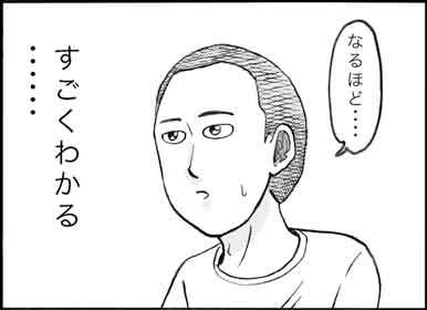 ■漫画ルポ最終話 スマホとマンガロイド