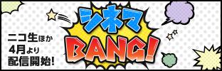 シネマBANG!特集ページへ