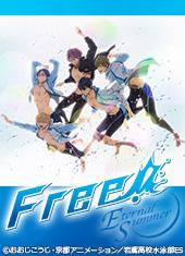 TVアニメ『Free!-Eternal Summer-』