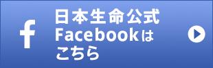 日本生命公式Facebookリンク