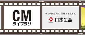 日本生命CMライブラリ