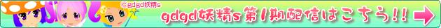 gdgd妖精s 第1期ch