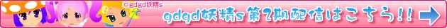 gdgd妖精s 第2期ch
