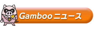 Gambootopics
