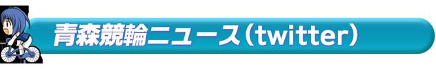 葵萌輪(青森競輪)ツイッター