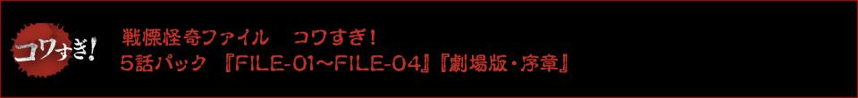 戦慄怪奇ファイル コワすぎ! 5話パック 『FILE-01~FILE-04』『劇場版・序章』