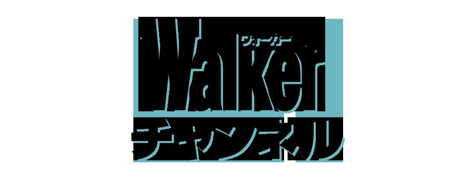 ウォーカーチャンネル(ウォーカ...
