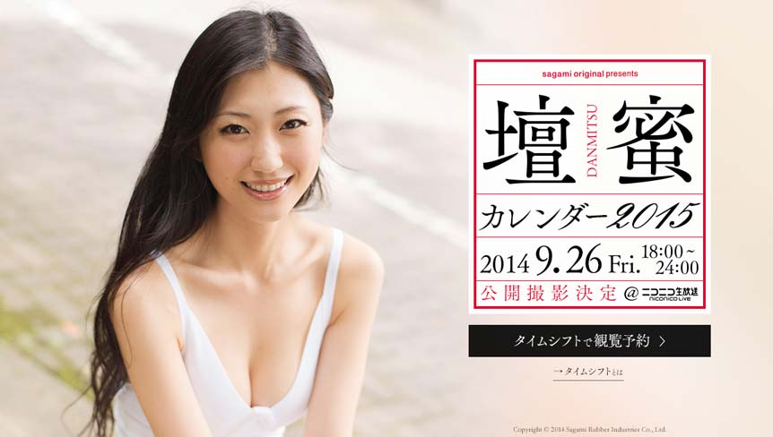 壇蜜カレンダー2015公開撮影MULTIPLYTV