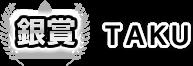銀賞 TAKU