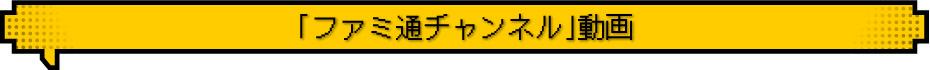 ファミ通チャンネルの動画