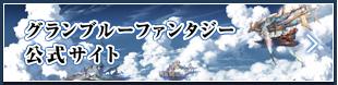 グランブルーファンタジー公式サイト