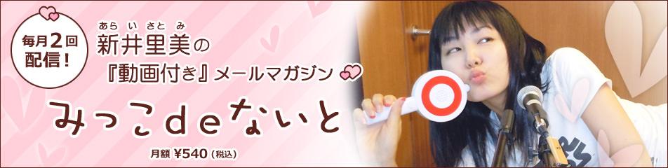 新井里美の画像 p1_7