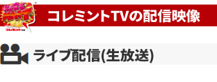 ライブ配信(生放送)