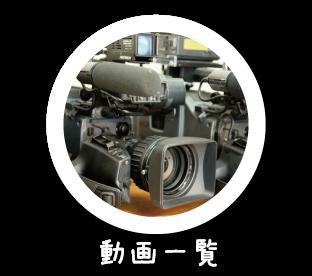チャンネル動画