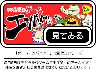 「ゲームエンパイア!」定期放送シリーズ