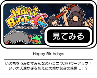 Happy Birthdays(体験版)