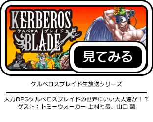 ケルベロスブレイド生放送シリーズ