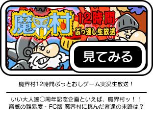 魔界村12時間ぶっとおしゲーム実況生放送!