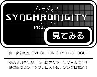 真・女神転生 SYNCHRONICITY PROLOGUE