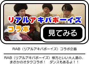 RAB(リアルアキバボーイズ)