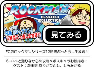 FC版ロックマンシリーズ12時間ぶっとおし生放送!