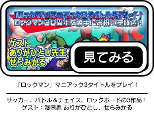 「ロックマン」マニアック3タイトルをプレイ!