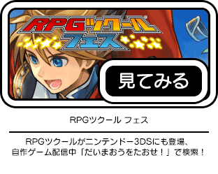 RPGツクール フェス