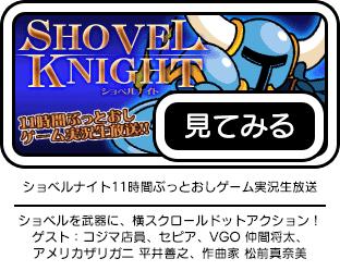 ショベルナイト11時間ぶっとおしゲーム実況生放送!