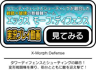 X-Morph:Defense