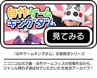 「自作ゲームキングダム」定期放送シリーズ