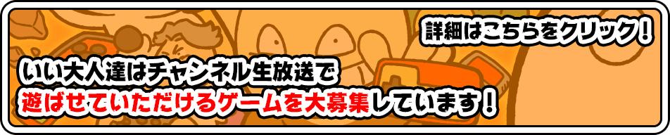実況OKなゲーム大募集中!!