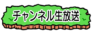 チャンネル生放送