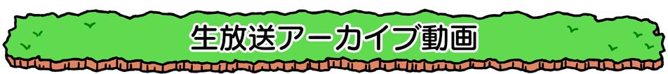 生放送アーカイブ動画