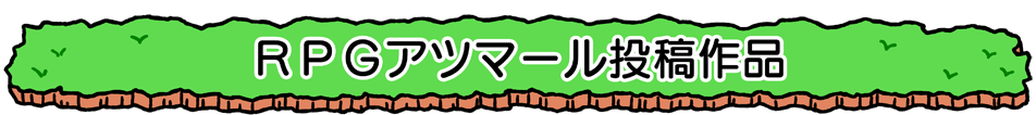 RPGアツマール投稿作品