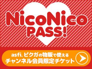 NicoNicoPASS!