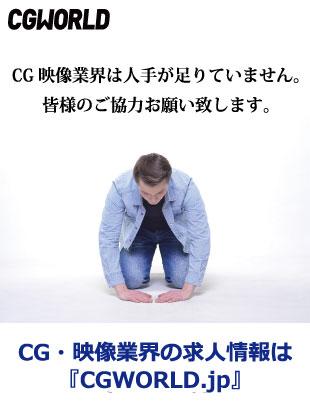 CG映像業界の求人情報