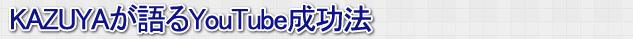 KAZUYAが語るYouTube成功法