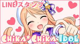 CHIKA☆CHIKA IDOLスタンプ販売ページ