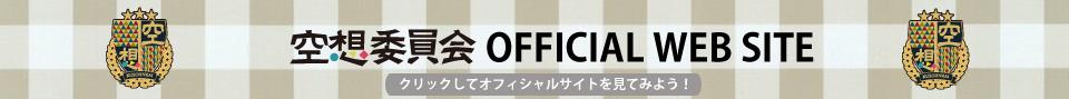 空想委員会オフィシャルウェブサイトへGO!