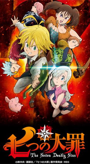 TVアニメ「七つの大罪」