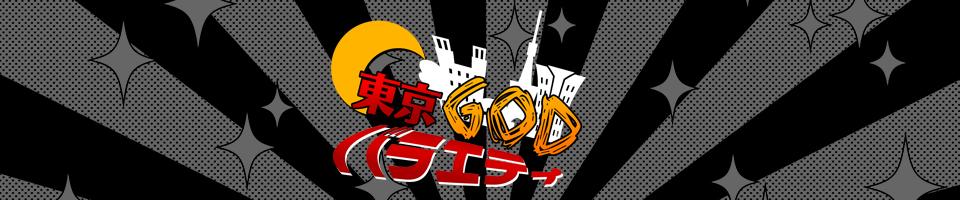 東京GODバラエティ - ニコニコチャンネル:バラエティ