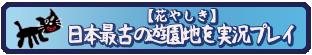 日本最古の遊園地を実況プレイ  まとめ